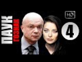 Паук 4 серия (2015) Криминальный сериал | HD1080
