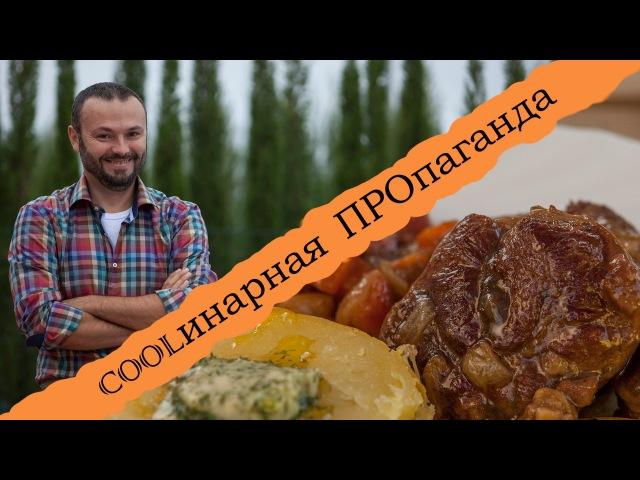 Как приготовить мясо по-французски, говядину по крестьянски, мясо в пиве, блюда из говядины