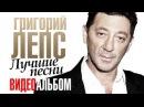 Григорий ЛЕПС - ЛУЧШИЕ ПЕСНИ /ВИДЕОАЛЬБОМ/