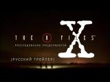THE X FILES 2016 / Секретные Материалы / Расследование продолжается (русский трейлер)