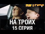 На троих - 15 серия - 1 сезон