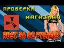 Rust за 50 рублей? | Проверка магазина |