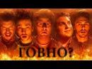 Конец света 2013: Апокалипсис по-голливудски - ВЕРДИКТ