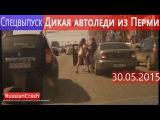 Дикая автоледи из Перми/Подборка Аварий и ДТП/Июнь 2015