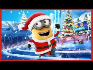 Миньоны. Рождество. Minions. Christmas. Гадкий Я. despicable me
