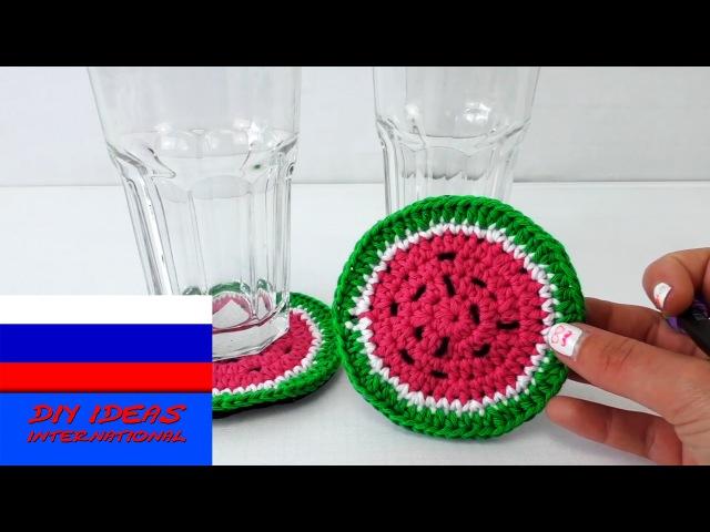 Вязаные подставки для стаканов в форме арбузных долек