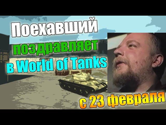 Поехавший поздравляет в world of tanks с 23 февраля