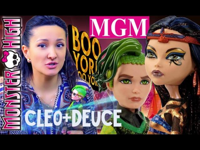 Клео и Дьюс Бу Йорк | Cleo Deuce Boo York Monster High обзор на русском ★MGM★