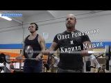 Олег Романенко и Кирилл Мишин-суперсеты на руки