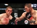 EA Sports UFC Khabib Nurmagomedov vs Joe Lauzon EA Sports UFC PS4 Matches чемпион Макс Стоялов