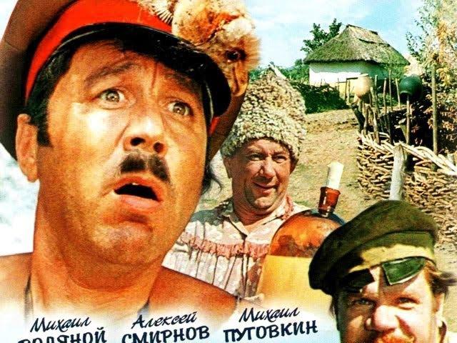 Свадьба в Малиновке (советский фильм комедия)