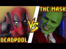 Кто кого? Дэдпул (Deadpool) vs Маска (The Mask)