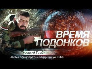 Сирийская Осень Подонков - Турецкий Гамбит (Теория Путинской Лжи)