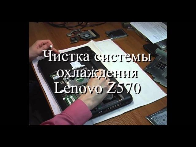 Разборка Чистка системы охлаждения ноутбука и замена HDD ноутбука Lenovo Z570 Ижевск