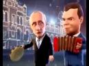 Поздравление Путина с Новым годом после шампусика и пивка
