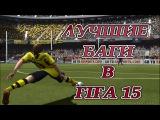 ЛУЧШИЕ БАГИ В FIFA 15