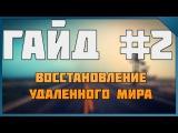 ГАЙД #2. Как восстановить удаленный мир в Minecraft? ЛЕГКО!