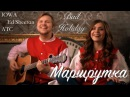 Bad Holiday — Маршрутка (OFFICIAL VIDEO / IOWA, ED SHEERAN, ATC COVER)