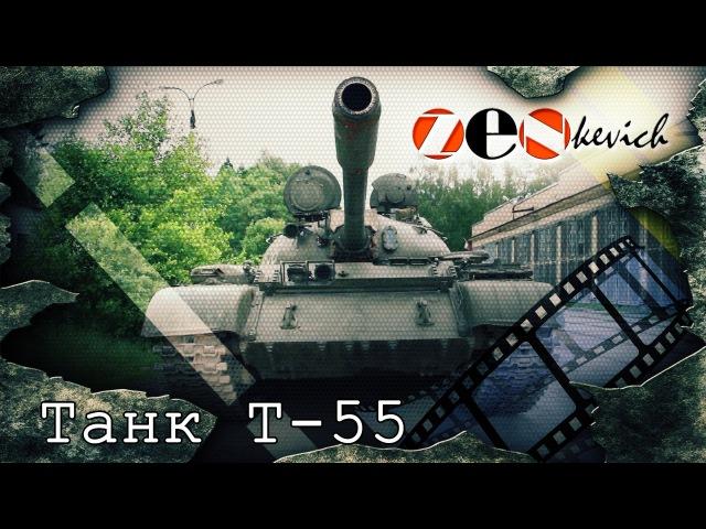 Т 54 T 55 Советский танк