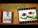Вкуснятина Грибочки боровички в домашних условиях Delicious food Mushrooms small cepes