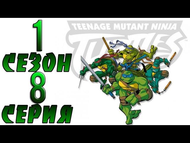 Черепашки Ниндзя: Новые Приключения - Падший ангел (1 сезон 8 серия)