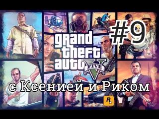 Grand Theft Auto V online - серия #9 - Ксения сломала игру! Баг на баге и много упоротости
