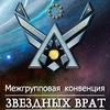 INTERGROUP CONVENTION STARGATE | Звёздные врата