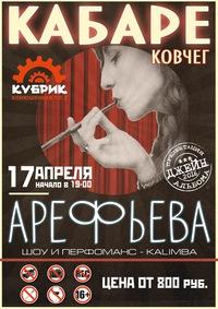 17.04 - Ольга Арефьева и «Кабаре-Ковчег» @ ПИТЕР