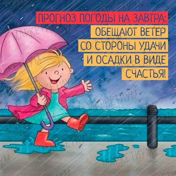 картинки приколы на тему ветра и дождя всё-всё, что подходит