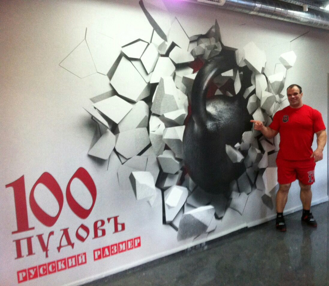 "Denis Cyplenkov in ""100 Pounds"" Fitness Club │ Image Source: Fitness Club ""100 PUDOV!"" Noginsk City"