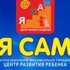 "Центр Развития Ребенка ""Я САМ"" |г.Чайковский|"