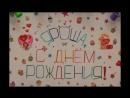 Поздравление Соколят для Ярослава (с Днём Рождения - 07.12.2015)