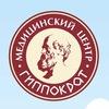 Гиппократ   Медицинский центр   Архангельск