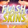 FLASHSKINS.NET / FLASHDROP.RU - рулетка и кейсы