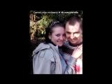 «Ялта шашлыки!!!))» под музыку Александр ты моя женщина...Наталья Иванова - Это Не Женщина- это беда. Picrolla