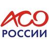 АСО России - Волгоградская область
