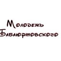 МолодежьБабаюртовского-Района