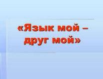 Язык мой-друг мой