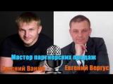 Оfferinvest. Интервью Евгения Ванина с Евгением Вергусом