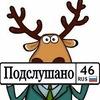 Подслушано у водителей Курска