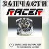 Запчасти RACER™/ Racer-Parts.ru