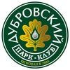 Парк-клуб ДУБРОВСКИЙ | Волгоград