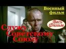 Скандальный военный фильм о ВОВ Служу Советскому Союзу(весь фильм).HD Версия!Русские фильмы War Film