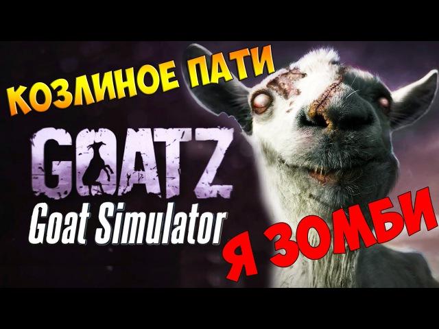Я ЗОМБИ | СИМУЛЯТОР КОЗЛА | GoatZ Simulator