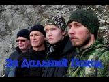 Олег Спицын &amp Солнечный Ветер - За Дальний Поход (Official music video)