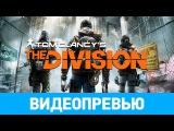 Превью игры Tom Clancys The Division