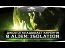 ДЖОВ ОТКЛАДЫВАЕТ КИРПИЧИ в Alien Isolation 1 Чужой выходит на охоту