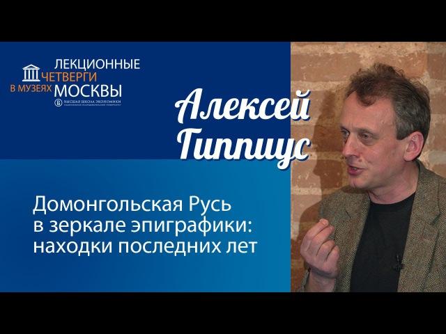 Алексей Гиппиус: Домонгольская Русь в зеркале эпиграфики: находки последних лет