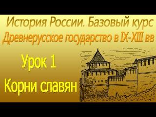 Древнерусское государство в IХ-ХIII вв. Корни славян. Урок 1