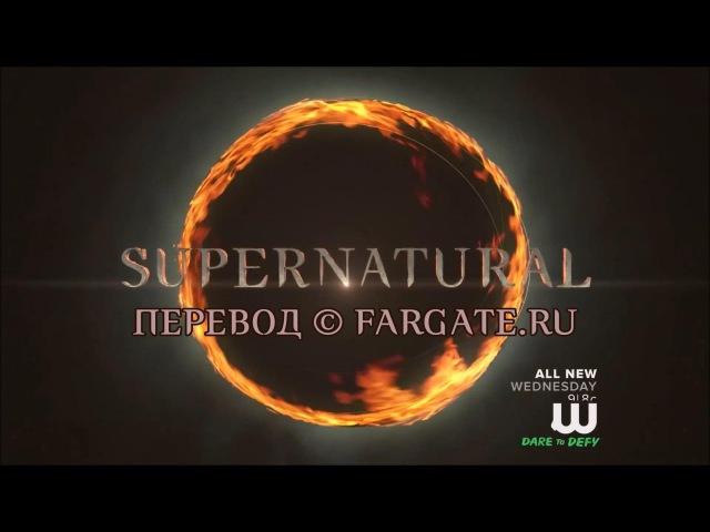 Промо ролик к 11 эпизоду 11 сезона Сверхъестественное